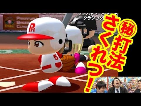 【3DS】『実況パワフルプロ野球 ヒーローズ』プレイ動画が公開