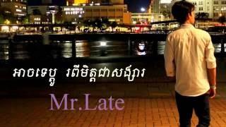 អាចទេប្ដូរពីមិត្តជាសង្សារ   Mr. Late