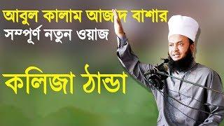 Bangla Waz সাহাবিদের সম্মান ও মর্যাদা by Mufti Dr Abul Kalam Azad Bashar