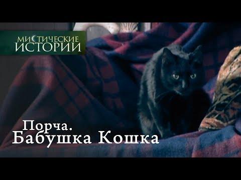 Мистические истории. Порча. Бабушка Кошка. Сезон 1.