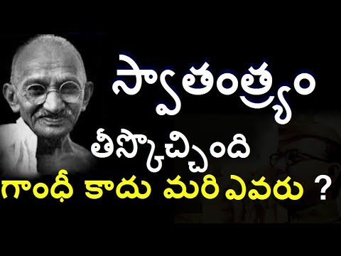 Bose Not Gandhi Ended British Rule In India/Unknown Facts About Mahatma Gandhi/Telugu info media