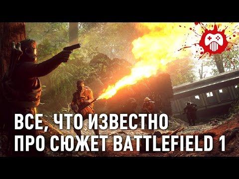 Все, что известно про сюжет Battlefield 1