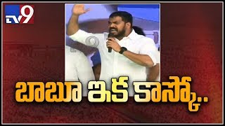 Anil Kumar Yadav Speech at YCP BC Garjana || Eluru