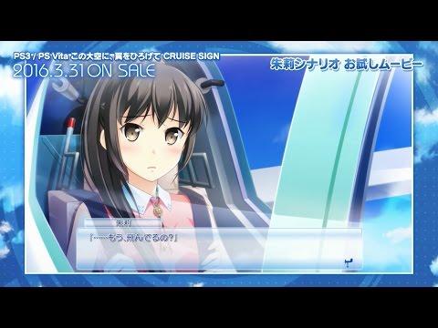 【PS3/PSVita】『この大空に、翼をひろげて CRUISE SIGN』莉シナリオお試しムービーが公開