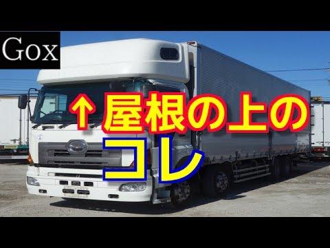 【衝撃】大型トラックのあの部分の正体は?~知らない人はビックリする話~