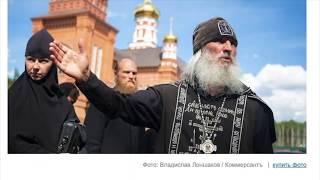 Схиигумен Сергий ВОССТАЛ против Патриарха России Гундяева и всей власти