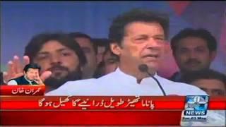 Nawaz Sharif  Vs Imran Khan In Panama Leaks Theater 4 May 2016