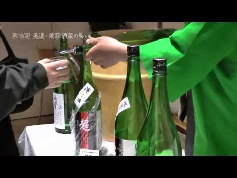 岐阜市 「アクティブG」 ~第18回美濃・飛騨酒蔵の集い~