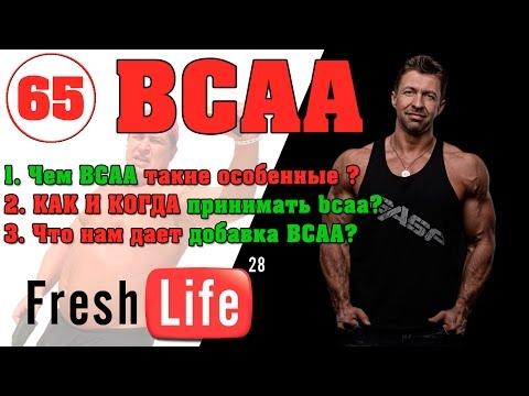 BCAA как принимать
