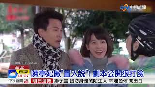 陳亭妃置入戲劇 NCC:開罰電視台35萬