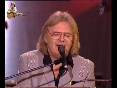 Юрий Антонов - У берез и сосен. 2005