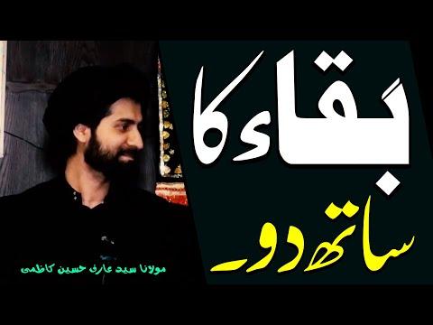 Baqa Ka Sath Do.. | Maulana Syed Arif Hussain Kazmi | 4K