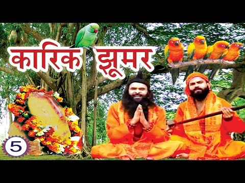 कारिक झूमर (भाग-5) | Karik Jhoomer (Part-5) | New Maithili Lokkatha | Nach Programme