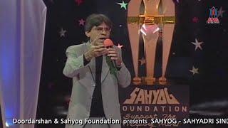 """Sindhi Gazal at -""""Sahyog Sahyadri Sindhu Awards Nite ~2005"""", by Ghansham Vaswani"""