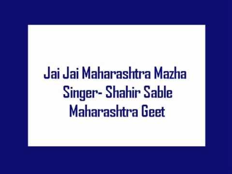 Jai Jai Maharashtra Mazha- Shahir Sable Maharashtra Geet