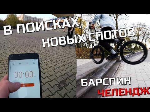 В ПОИСКАХ НОВЫХ СПОТОВ 3 | БАРСПИН ЧЕЛЕНДЖ (feat. MB channel)