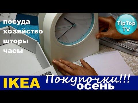 ИКЕА ПОКУПОЧКИ ОСЕНЬЮ// ТИП ТОП ТВ