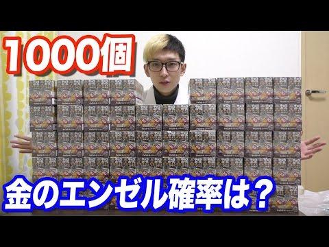 【検証】チョコボール1000個開封して金のエンゼル、銀のエンゼルの確率を調べてみた