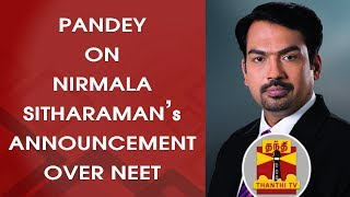 Rangaraj Pandey on Nirmala Sitharaman's announcement over NEET Exemption   Thanthi Tv
