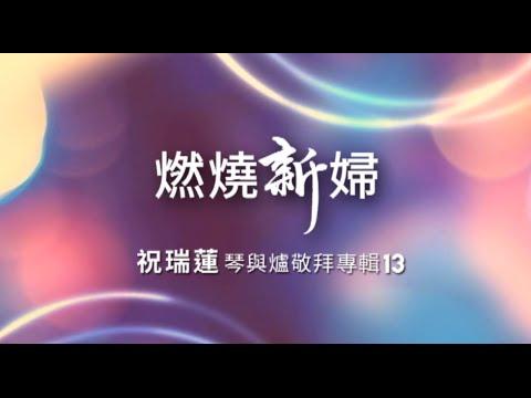 02燃燒新婦//祝瑞蓮牧師 琴與爐敬拜專輯 (13)