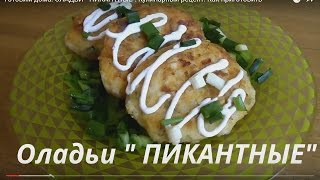 """Potato pancakes recipe .Готовим дома. ОЛАДЬИ """" ПИКАНТНЫЕ"""". Кулинарный рецепт."""
