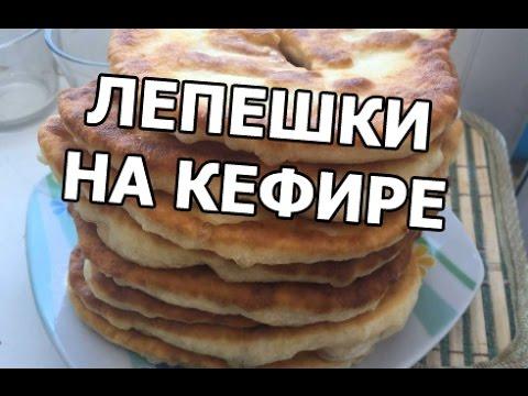 Как приготовить лепешки на кефире. Крутейный рецепт лепешек на сковороде от Ивана!