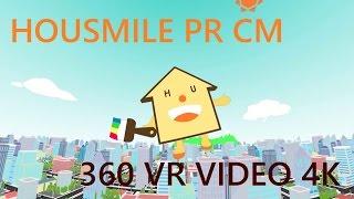 VR360度動画CM / 4K ハウスマイル徳島店の動画説明