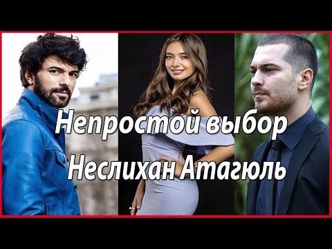 Кого выберет Неслихан Атагюль - Чагатая или Энгина? #звезды турецкого кино