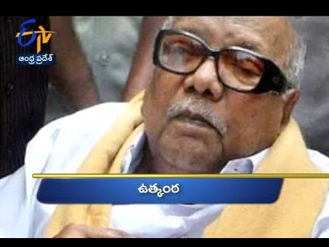 Andhra Pradesh | 29th July 2018 | Ghantaravam 10 PM News Headlines