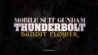 『MOBILE SUIT GUNDAM THUNDERBOLT BANDIT FLOWER』trailer(『機動戦士ガンダムサンダーボルト BANDIT FLOWER』全世界同時公開トレーラー)