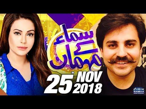 Alamgir Khan Exclusive | Samaa Kay Mehmaan | SAMAA TV | Sadia Imam | Nov 25,2018 thumbnail
