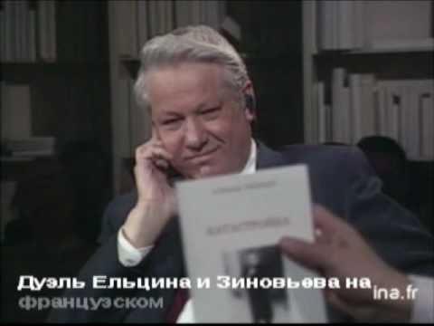 Победа Зиновьева на теледебатах с Ельциным