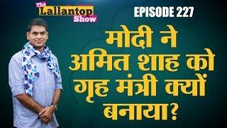 Modi Cabinet में Amit Shah और S Jaishankar को क्यों लिया गया है?| Lallantop Show