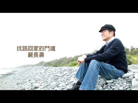 中視【燃燒的鬥魂#04 】10/28 嚴長壽(下)B
