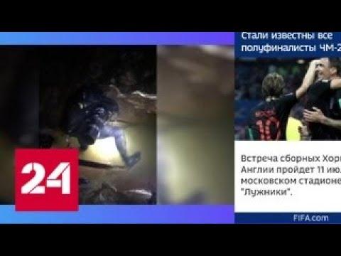 Первых трех детей из пещеры в Таиланде вывели на поверхность - Россия 24