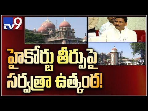 High Court to give judgement on Telangana voter list case today - TV9