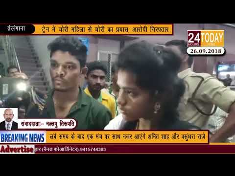 24hrstoday Breaking News:-ट्रेन में चोरी महिला से चोरी का प्रयास Report by Nallapu Tirupati