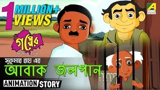 Gapper Feriwala | Abak Jalpan। Bangla Cartoon Video