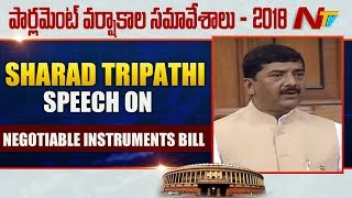 Sharad Tripathi Speaks On Negotiable Instruments Bill In Lok Sabha | Parliament Sessions | NTV