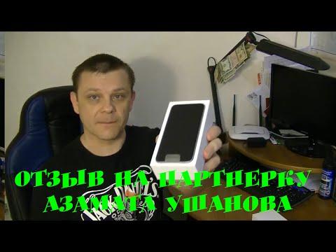 Отзыв на партнерку Азамата Ушанова (Евгений Вергус)