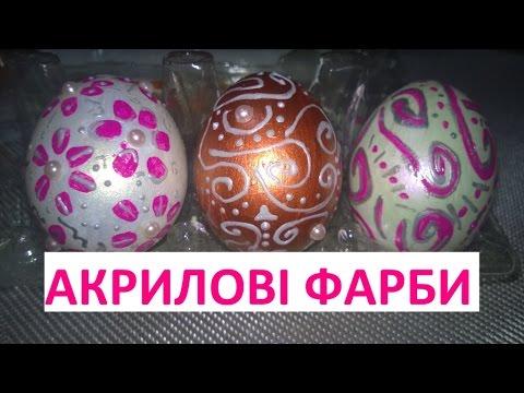 Писанки розмальовані за допомогою акрилових фарб. / Easter eggs painted using acrylic paints.