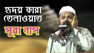সূরা নাস এর অসাধারন তেলাওয়াত Excellent Tilawat of Surah Nas by Bangladeshi Qari    Khutbah Tv  