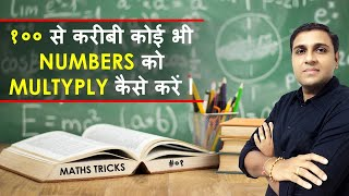 Secret Math Trick - How to Multiplying Numbers Close to 100 - Fast Math Trick (in Hindi)