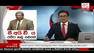 Ada Derana Late Night News Bulletin 10.00 pm - 2018.09.14