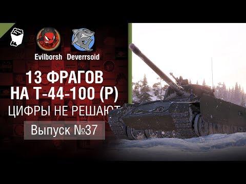 13 фрагов на Т-44-100(P) - Цифры не решают №37 - от Evilborsh и Deverrsoid [World of Tanks]