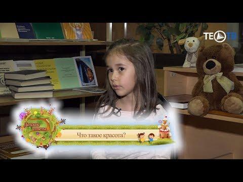 Детские ответы / Что такое красота / ТЕО-ТВ 2018