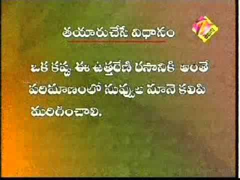 Aa0109092.avi Uttareni Tailam Zee Telugu Ayurveda video