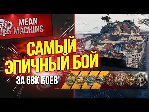 T-54 - САМЫЙ ЭПИЧНЫЙ БОЙ ЗА 68К БОЕВ / ВОТ ЭТО АДРЕНАЛИН #ЛучшееДляВас