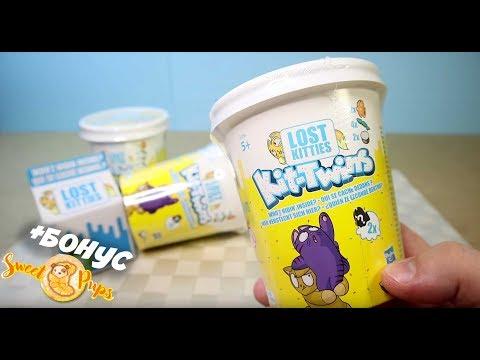 2й сезон Lost Kitties kit twins НОВЫЕ Котята Потерята мороженое баночки