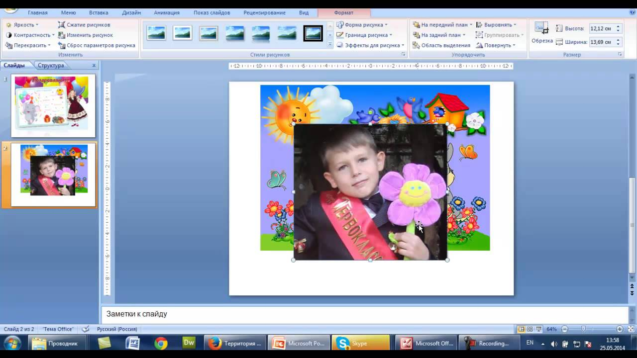 Как создать открытку в powerpoint